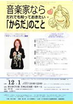 131201ae_toyama1