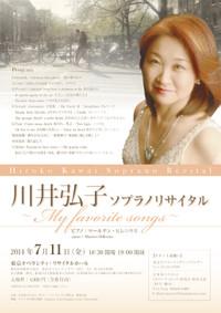 Hirokokawairecital_140711_tokyo_2