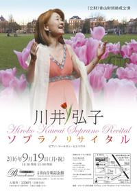 Hkawai_recital160919_kyoto_s