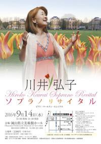 Hkawai_recital_okayama_s160914